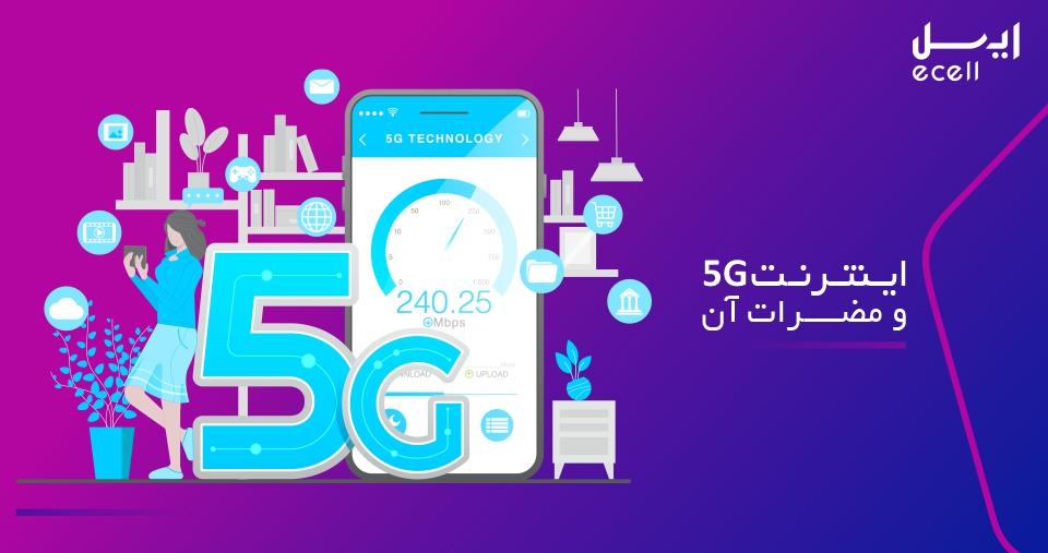 اینترنت نسل پتجم 5G