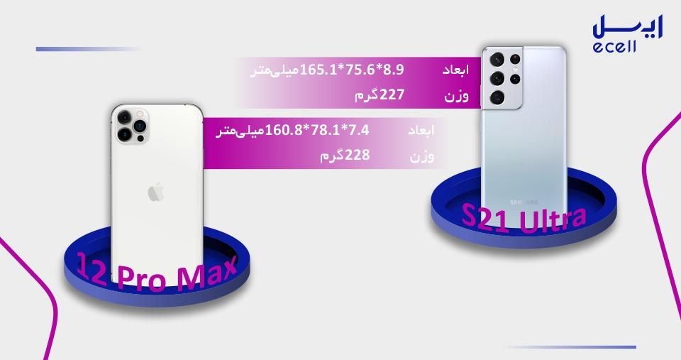 طراحی Galaxy S21 Ultra در مقابل آیفون 12 Pro Max