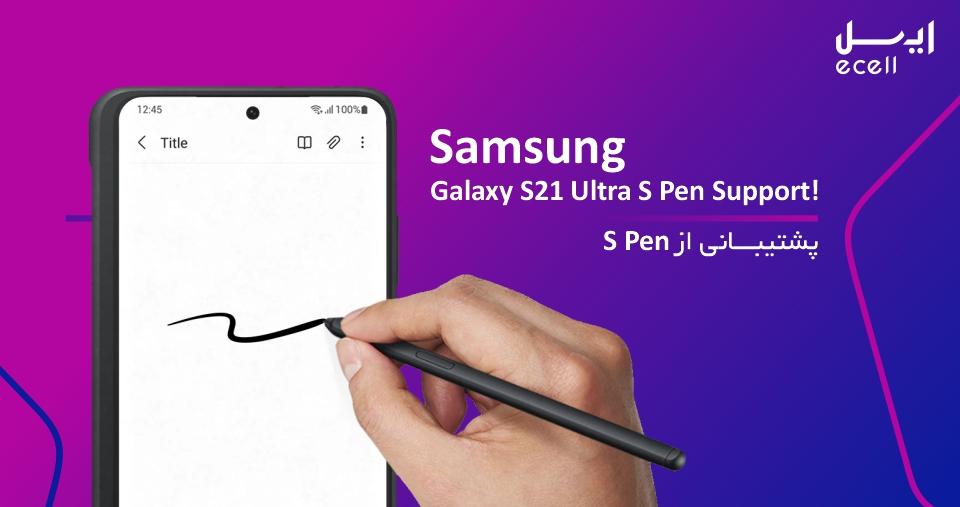پشتیبانی S21 Ultra از قلم S pen