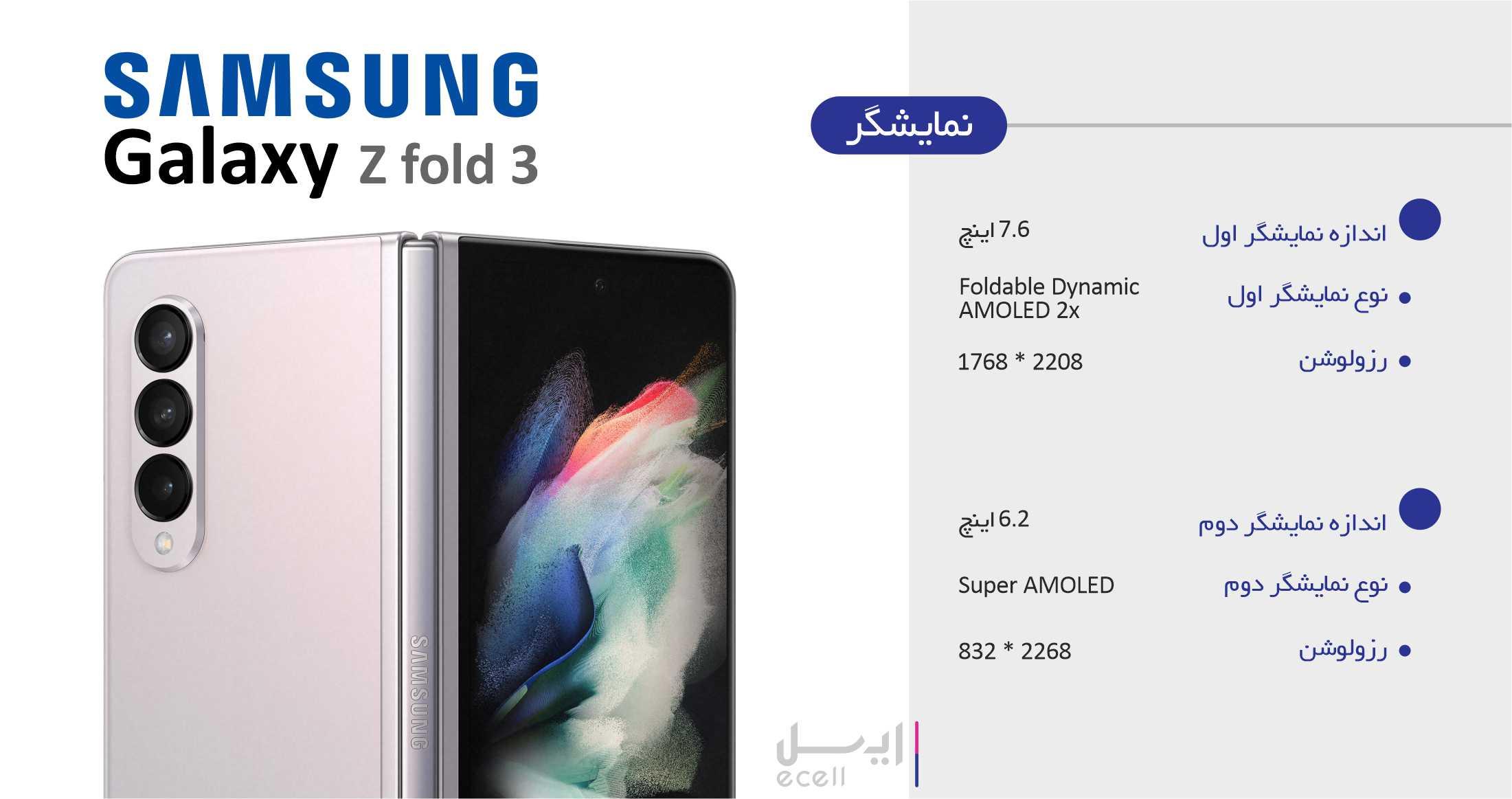 نمایشگر گوشی z fold 3